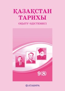 Казакстан_Тарихы_окыту_адистемеси_КШ_9(8)класс