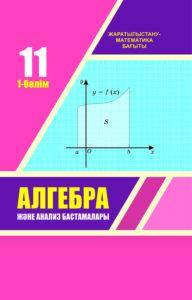 5167_Алгебра_1-2части_ЕМН_КШ_11класс_ПЕЧАТЬ