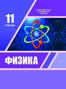 5176_Физика_2часть_ЕМН_КШ_11класс_ПЕЧАТЬ