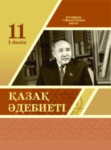 Казак_Адебиети_ОГН_1-часть_11класс